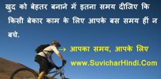 मदद पर 14 विचार हिंदी में - Self Help Quotes in Hindi Language