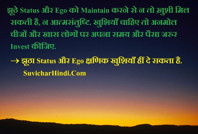 Ego Quotes in Hindi