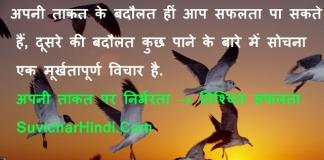 19 विक्ट्री कोट्स इन हिंदी अपनी ताकत के बदौलत हीं - Victory quotes in Hindi