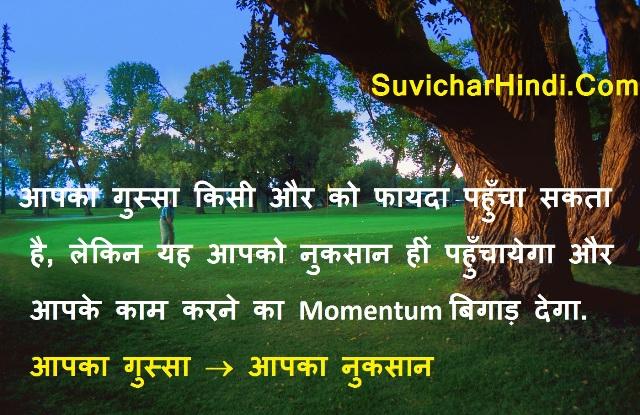 गुस्सा पर 19 विचार हिन्दी में Quotes on Anger in Hindi Font Bichar क्रोध