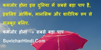 ताकत पर 19 विचार - Thoughts on Strength in Hindi Language Download