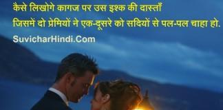 दिल की बात शायरी - Dil ki Baat Shayari ke Saath Good Morning दिल के जख्म