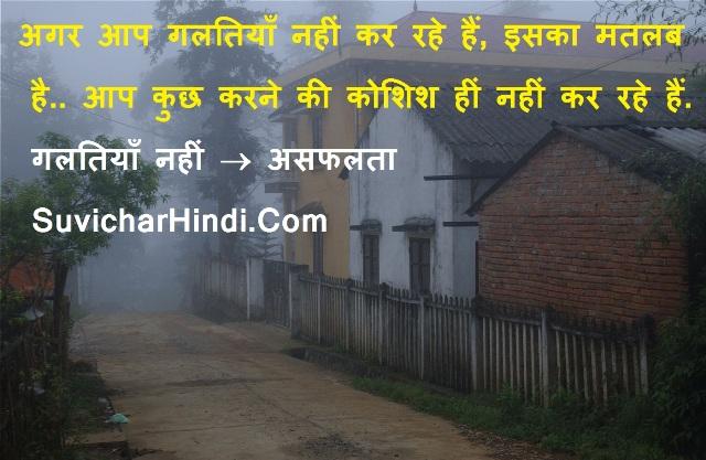 16 वर्क कुओट्स इन हिंदी Work Quotes in Hindi Language गलतियाँ नहीं करने