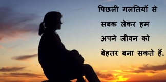 16 रियल लाइफ कोट्स इन हिंदी - Real Life Quotes in Hindi Better Life Quote