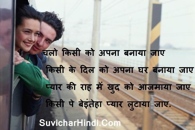 Best Shayari on Love in Hindi