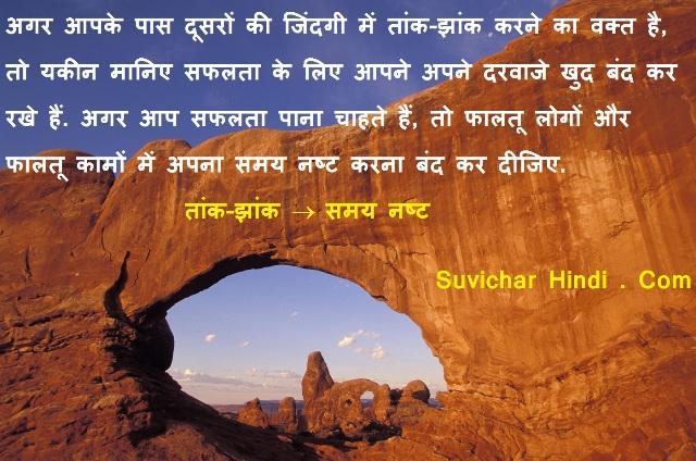जिंदगी के बारे में 18 अच्छे विचार Good Thoughts About Life in Hindi Fontt