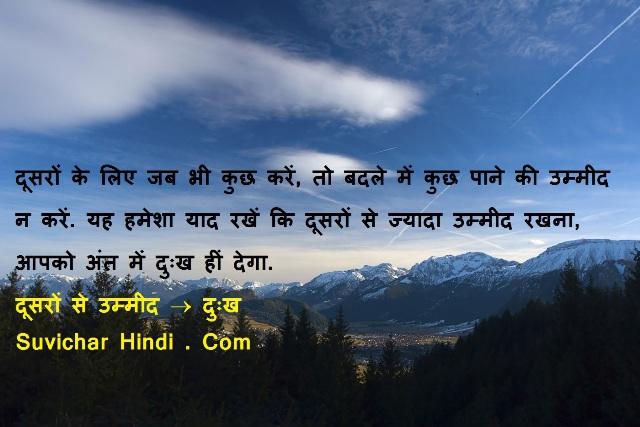 बेस्ट इंस्पिरेशनल कोट्स इन हिंदी - Best Inspirational Quotes in Hindi