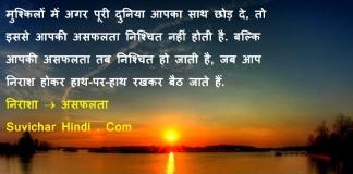 18 होप कोट्स इन हिंदी मुश्किलों में अगर दुनिया - Hope Quotes in Hindi