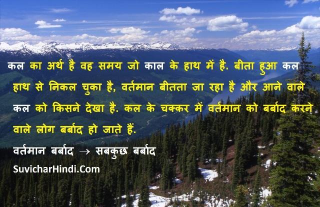 15 कोट्स ऑन टाइम इन हिंदी Time Quotes in Hindi - समय उन लोगों को मूल्यहीन