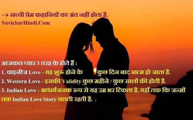 25 ट्रू लव कोट्स इन हिंदी प्यार में कभी True Love Quotes in Hindi with images