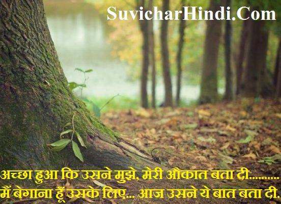 दर्द भरी शायरी हिन्दी शेरो शायरी फोटो - Dard Bhari Shayari in Hindi With Images