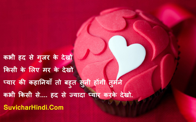 शेरो शायरी हिंदी में चार लाइन - Shero Shayari in Hindi Language Pyar Ki SMS