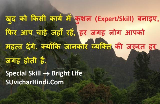 कठिन परिश्रम पर 25 विचार हिन्दी में - Hard Work Quotes in Hindi Laguage