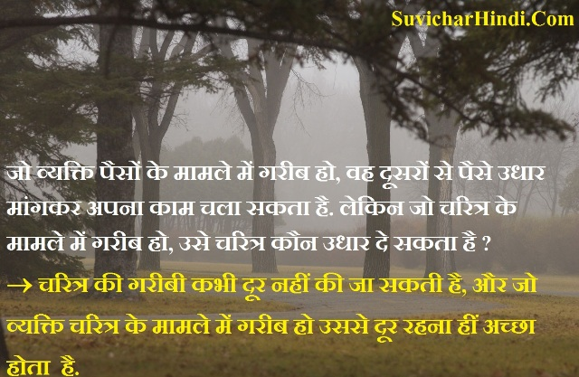 Inspirational Quotes with Images in Hindi