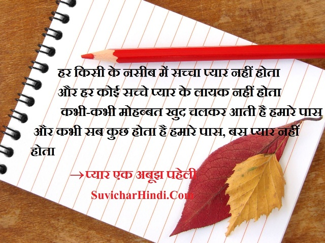 Beautiful Thoughts on Love in Hindi with images