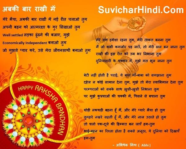 रक्षा बंधन पर हिंदी कविता - Poem on Raksha Bandhan in Hindi For Kids