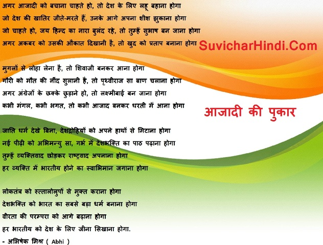 स्वतन्त्रता दिवस कविता Independence Day Poems in Hindi Indian Swatantrata Diwas