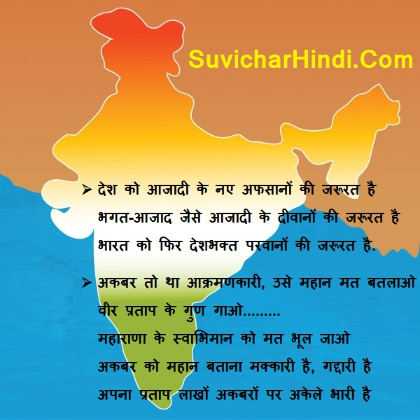 Desh Bhakti Shayari in Hindi font देशभक्ति शायरी हिन्दी shero shayari desh
