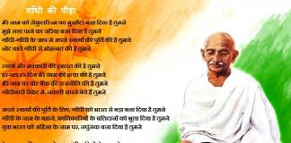 महात्मा गांधी पर कविता - Poem on Mahatma Gandhi in Hindi Jayanti गांधी जयंती