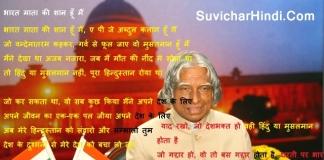 देशभक्ति कविता Short Patriotic Poems in Hindi A Poem By Famous Poets