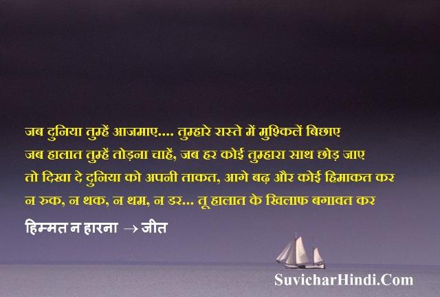 15 हिम्मत पर विचार आगे बढ़ और कोई हिमाकत कर - Daring Quotes in Hindi
