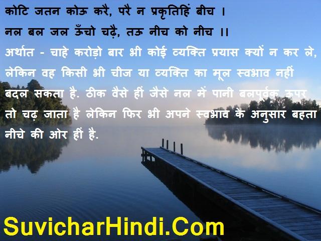 Bihari Ke Dohe in Hindi with meaning – बिहारी के दोहे