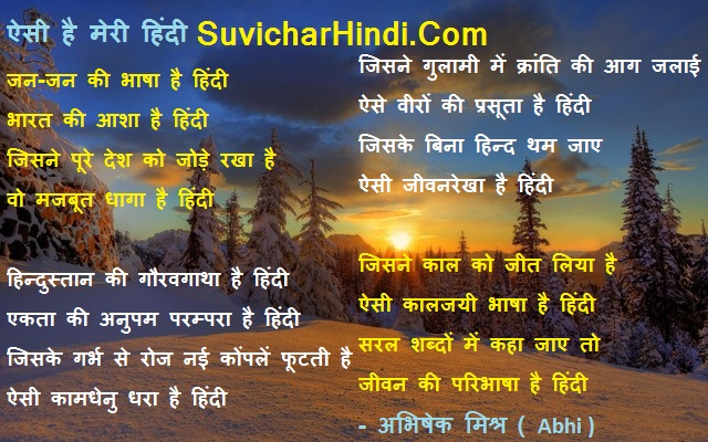 Hindi Diwas Poems for kids in any language
