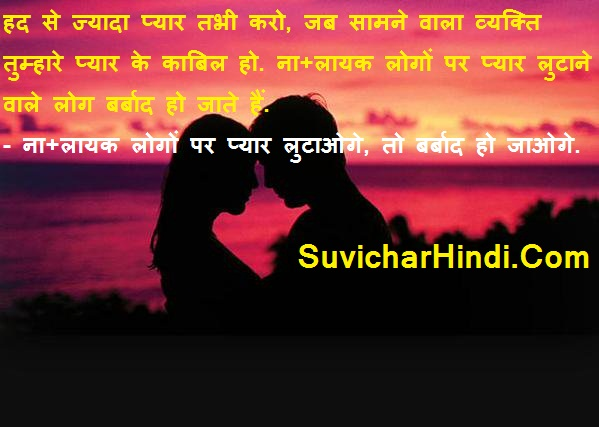 True Love Quotes in Hindi for facebook