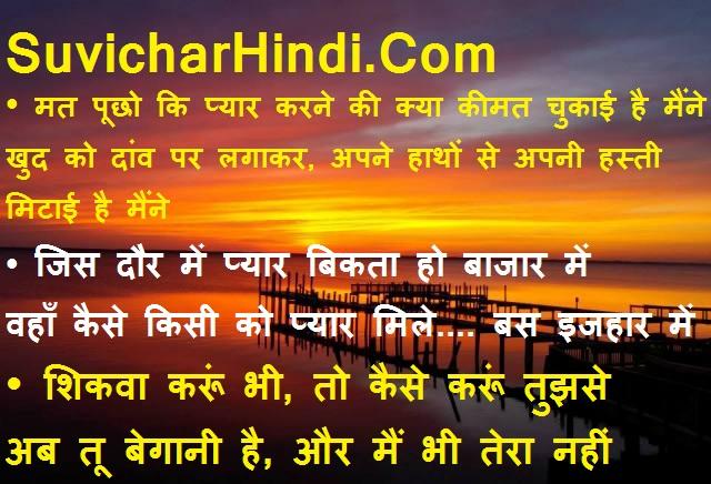 Bewafa Shayari in Hindi font for girlfriend and boyfriend बेवफा शायरी