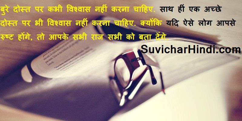 Chanakya Quotes in Hindi - चाणक्य नीति