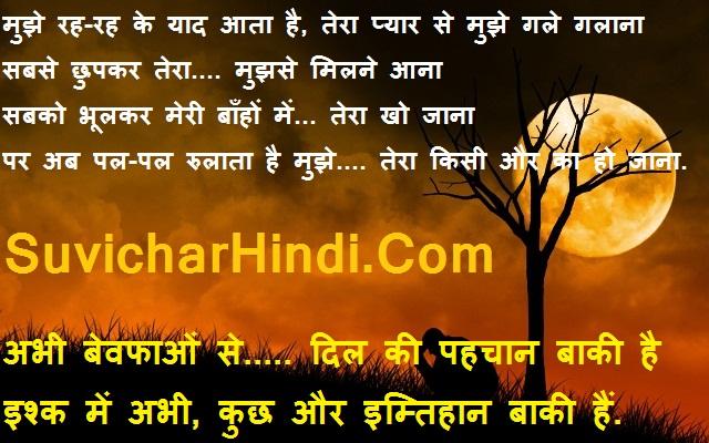 वेरी सैड शायरी हिंदी में - Very Sad Shayari in Hindi For Love Heart Touching