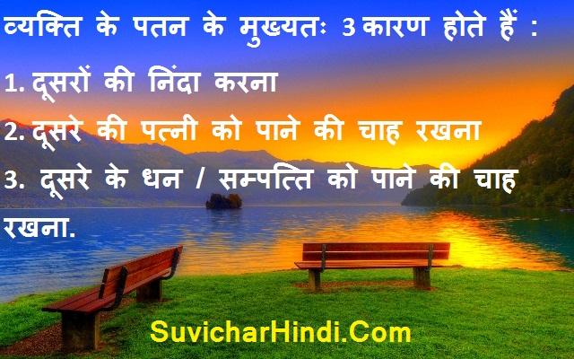 Achi Baatein in Hindi