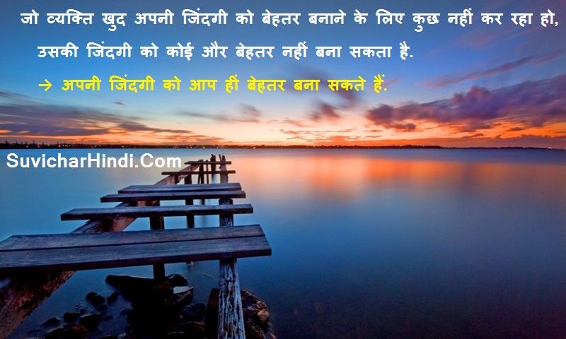 inspirational thoughts in hindi प्रेरणादायक विचार / सीमित सोच वाले लोग