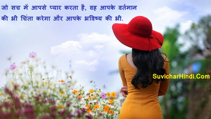Latest Quotes in Hindi