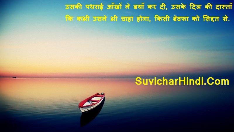 Sad Shayari in Hindi For Girlfriend - सैड शायरी हिंदी में