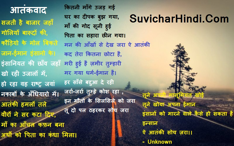 Poem On Terrorism in Hindi - आतंकवाद पर कविता हिंदी में