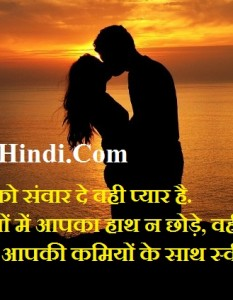 प्यार की परिभाषा - Definition Of Love in Hindi Language