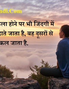 Feeling Alone Quotes in Hindi
