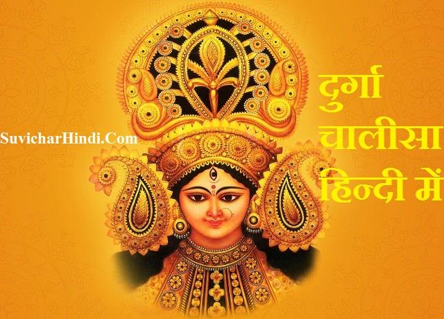 Maa Durga Chalisa in Hindi Text - दुर्गा चालीसा हिन्दी में