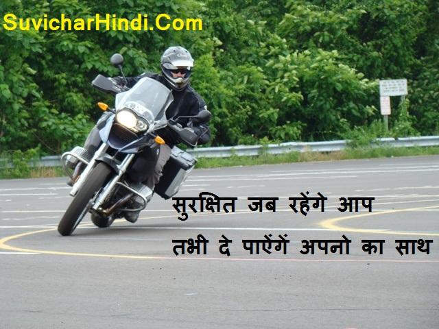 Safety Slogan in Hindi Language – सुरक्षा पर स्लोगन