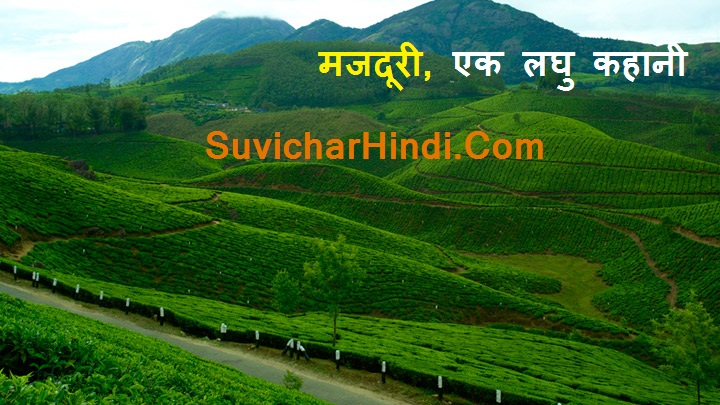 A Short Story in Hindi Language - एक लघु कहानी