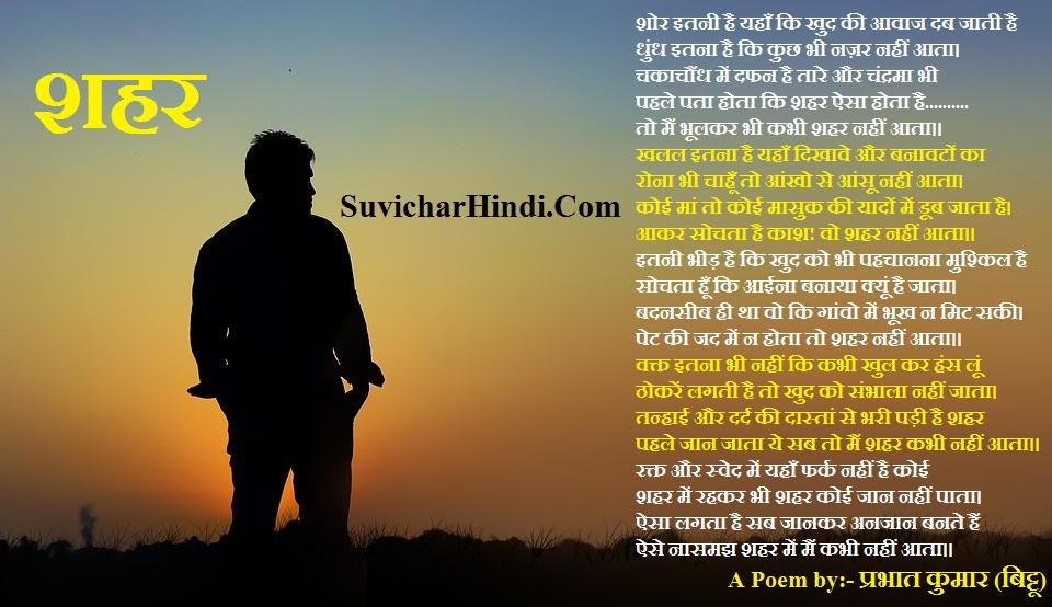 Any Poem in Hindi