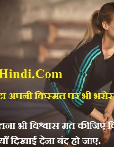 विश्वास पर विचार - Believe Quotes in Hindi