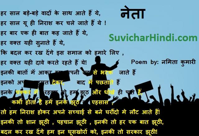 हास्य व्यंग्य कविता हिन्दी में - Hasya Vyangya Kavita In Hindi