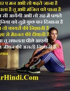 जिंदगी पर शायरी - Hindi Shayari On Life in Hindi Language