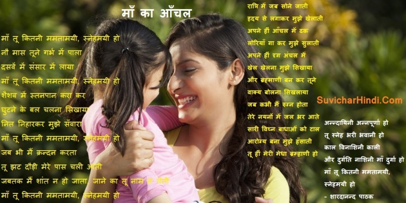 माँ पर हिन्दी कविता – Maa Par Kavita in Hindi – माँ का आँचल