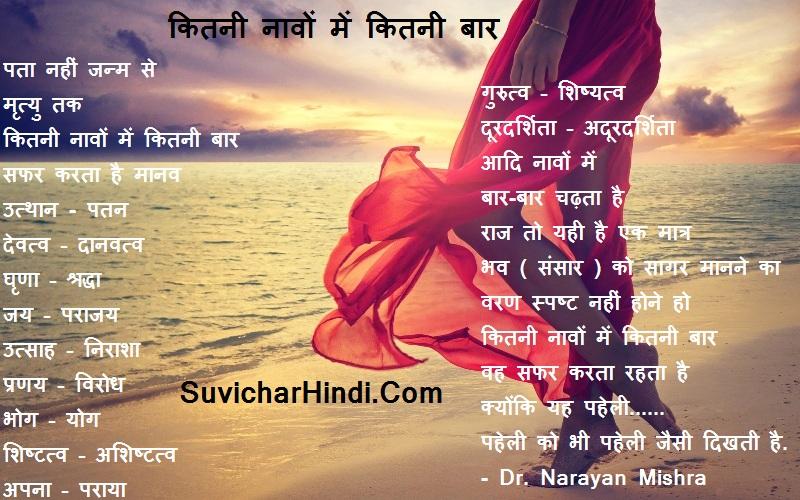 कुछ छोटी-छोटी कविताएँ - Some Poems in Hindi Language