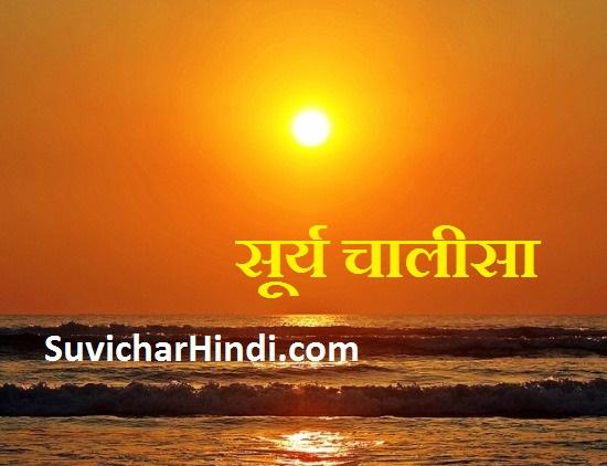Surya Chalisa in Hindi Font