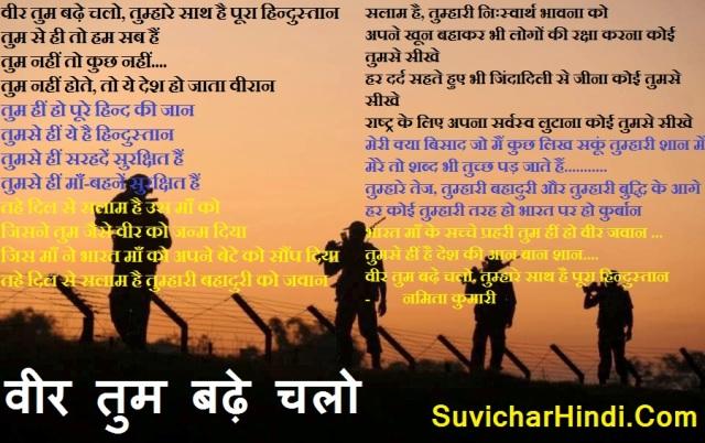 वीर तुम बढ़े चलो, तुम्हारे साथ है हिन्दुस्तान - Veer Tum Badhe Chalo Poem