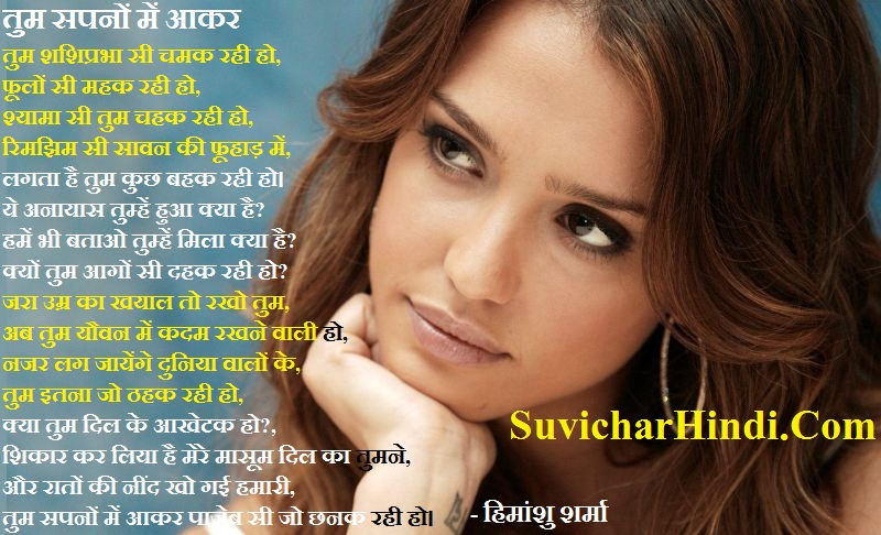 तुम सपनों में आकर - Love Poems in Hindi For The One You Love